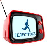 Диаграмма популярных телеканалов города Сочи для размещения объявлений и рекламы бегущейй строки