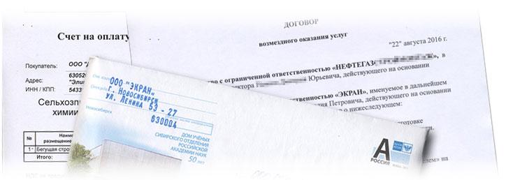 Конверт и документы для отправки почтой