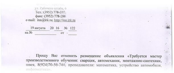Письмо от организации на возврат средств в связи с отменой трансляции