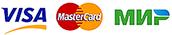 Логотипы Visa,  MasterCard, МИР