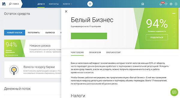 Снимок экрана банковской программы
